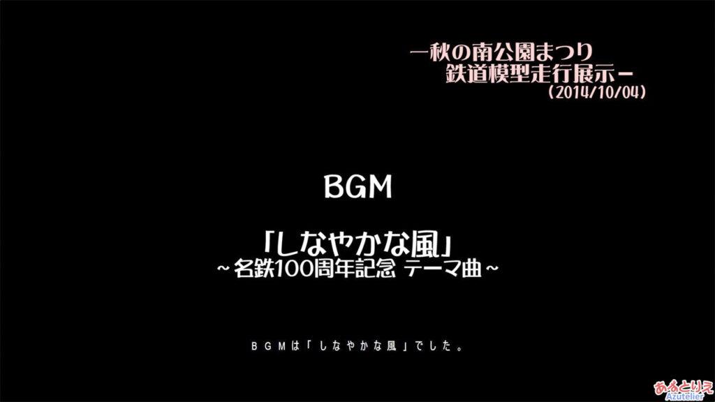 秋の南公園まつり2014年-鉄道模型走行展示-(再生時間04:16)