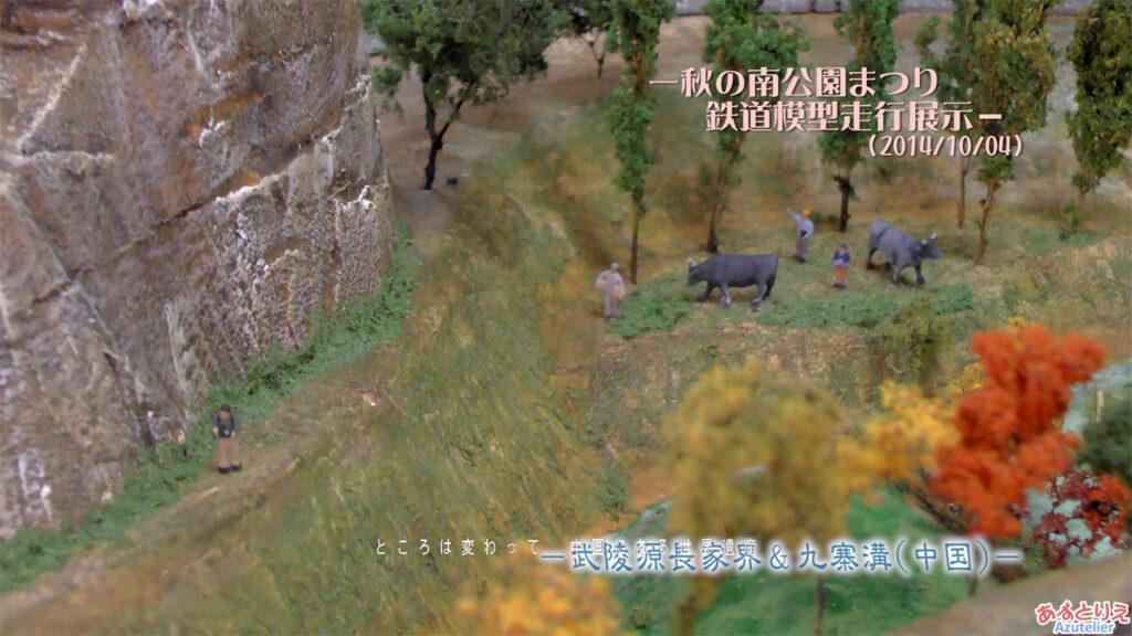 秋の南公園まつり2014年-鉄道模型走行展示-(再生時間04:24)