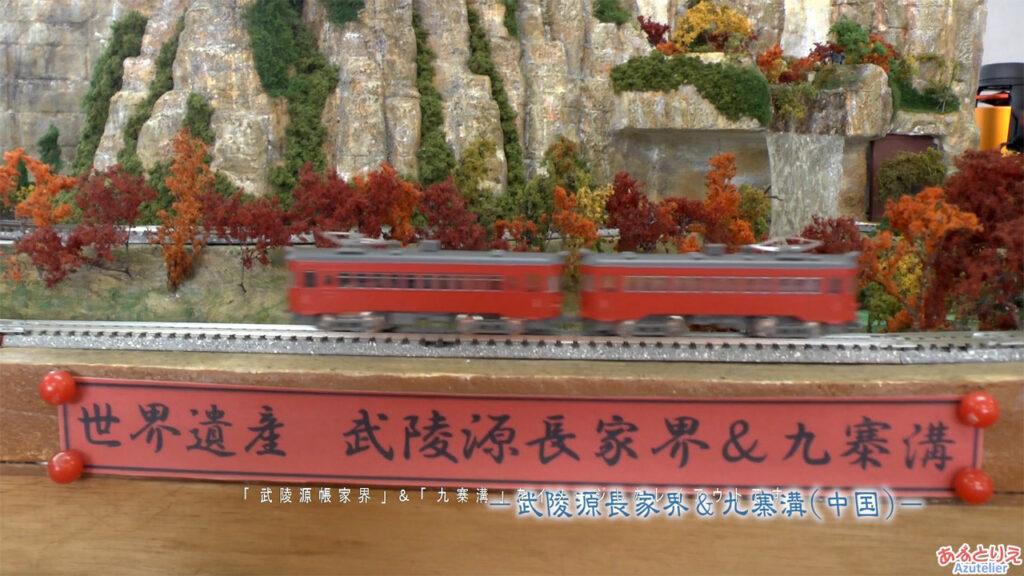 秋の南公園まつり2014年-鉄道模型走行展示-(再生時間04:32)