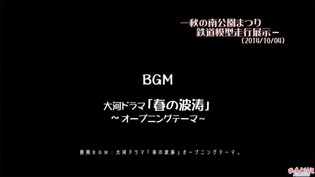 秋の南公園まつり2014年-鉄道模型走行展示-(再生時間06:57)
