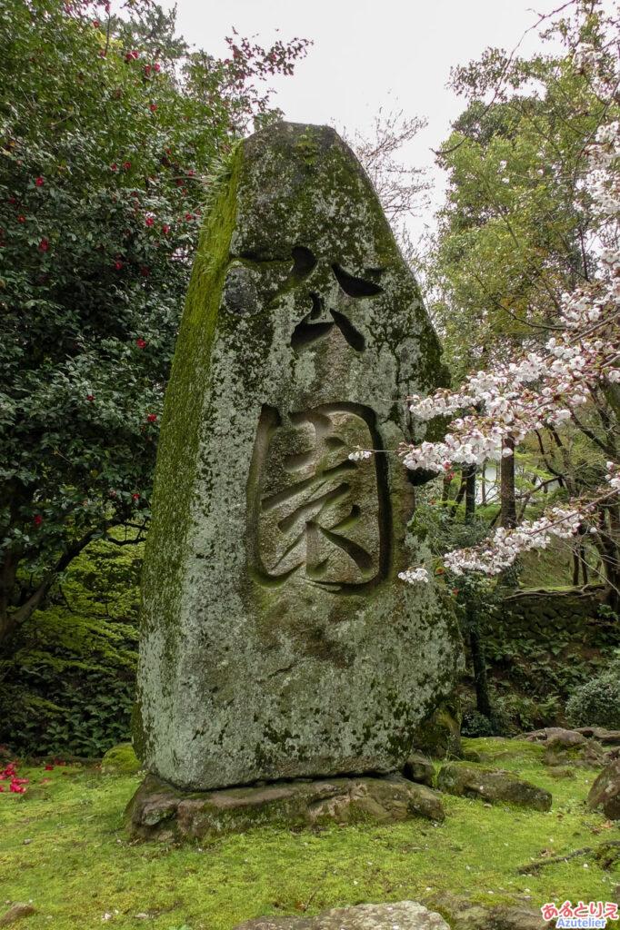 「公園」の碑