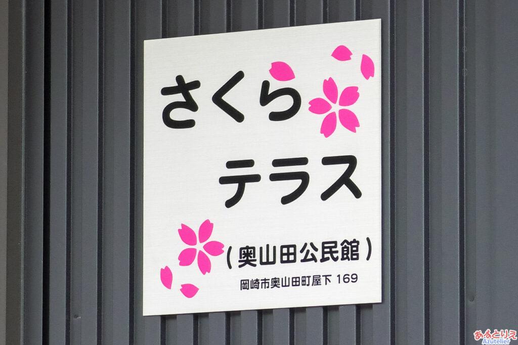 奥山田公民館:看板